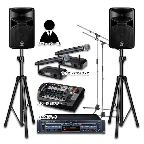 音響レンタル Aセット