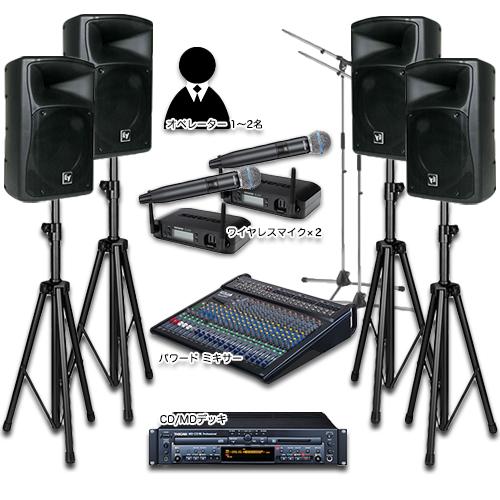 音響レンタル Cセット
